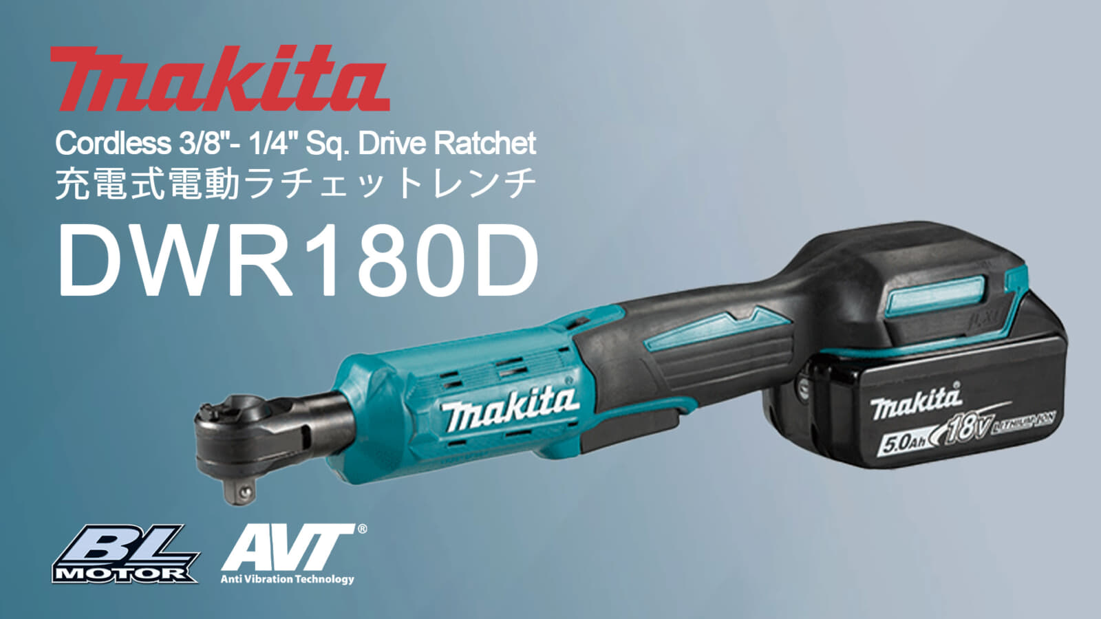 Makita DWR180Z 充電式電動ラチェットレンチを発売