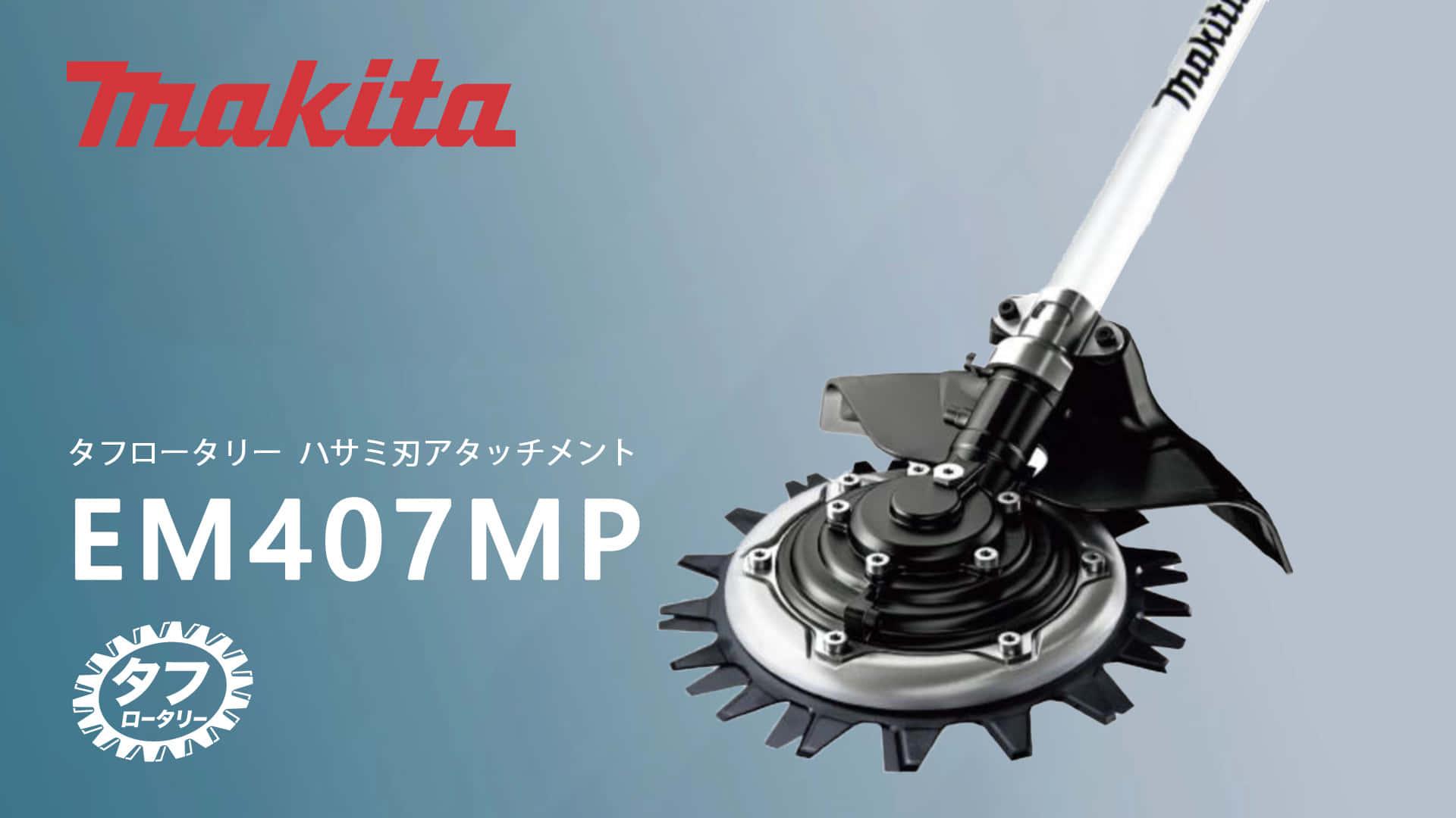 マキタ EM407MP タフロータリーハサミ刃、スプリット新アタッチメント