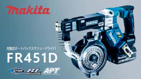 マキタ FR451D 充電式オートパックスクリュードライバを発売、業界初コイル連結ビス対応
