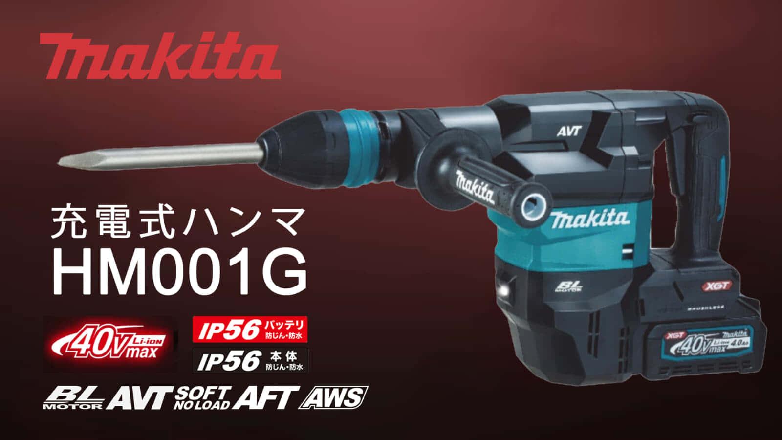 マキタ HM001G 充電式ハンマを発売、クラス最強5kgハンマ