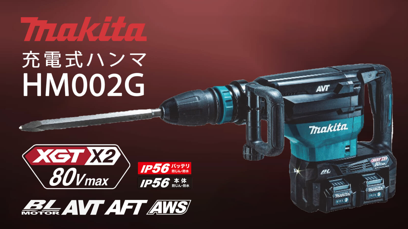マキタ HM002G 充電式ハンマを発売、ACを凌駕する80Vmaxシリーズが始動!