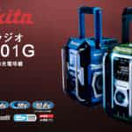 マキタ MR005G 充電式ラジオを発売、マキタ現行バッテリーフル対応モデル