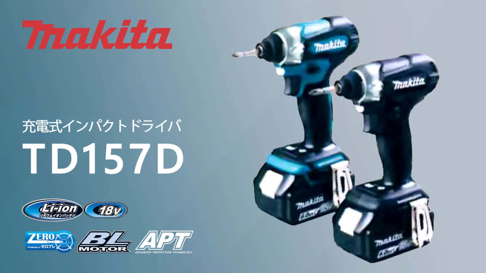 マキタ TD157D 充電式インパクトドライバが発売、造作作業向けの軽量モデル