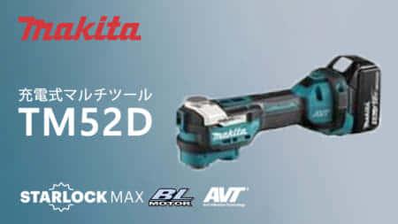 マキタ TM52D 充電式マルチツールを発売、スターロック対応モデル