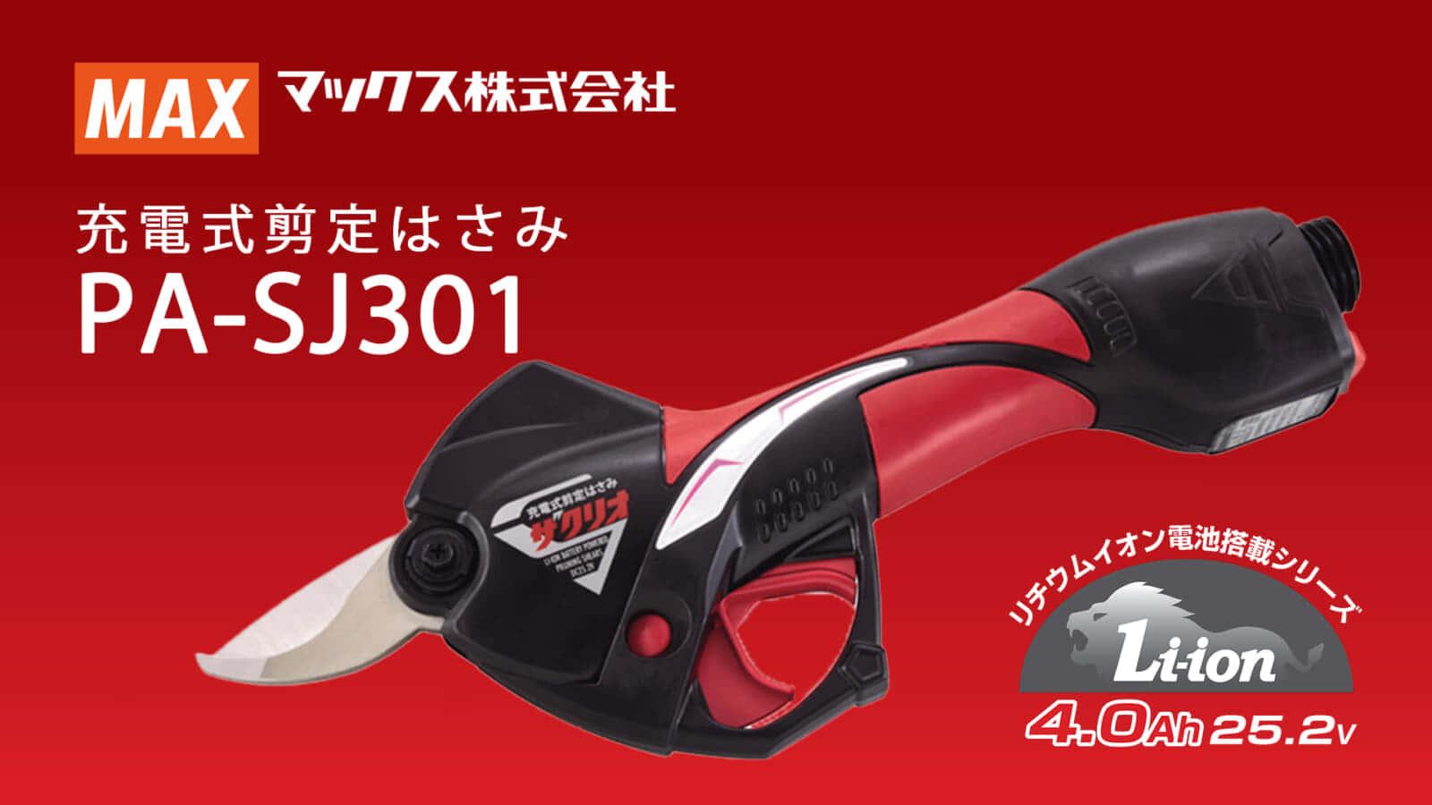 マックス PA-SJ301 充電式剪定はさみ、ザクリオ シリーズ最新モデル