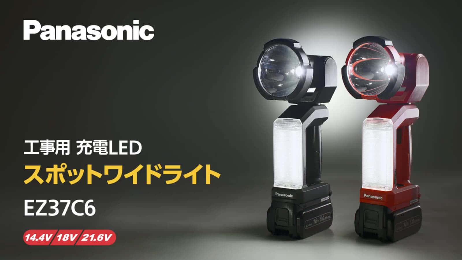 Panasonic EZ37C6 工事用充電LEDスポットワイドライトを発売