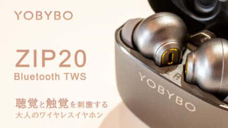 YOBYBO ZIP20 TWSイヤホン、質感にこだわった感覚を刺激するイヤホン [PR]