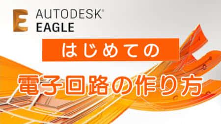 EAGLEで電子回路を作る方法3【ガーバーデータを出力する】