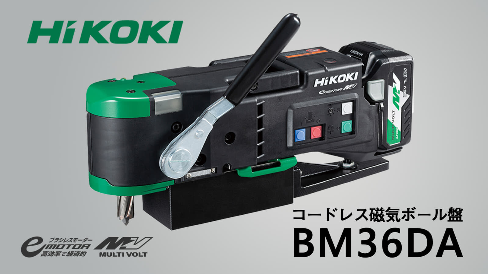 HiKOKI BM36DA コードレス磁器ボール盤を発売、操作性に優れた小型モデル