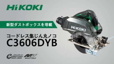 HiKOKI C3605DYB/C3605DYC コードレス集じん丸のこを発売、集じん効率が大幅アップ