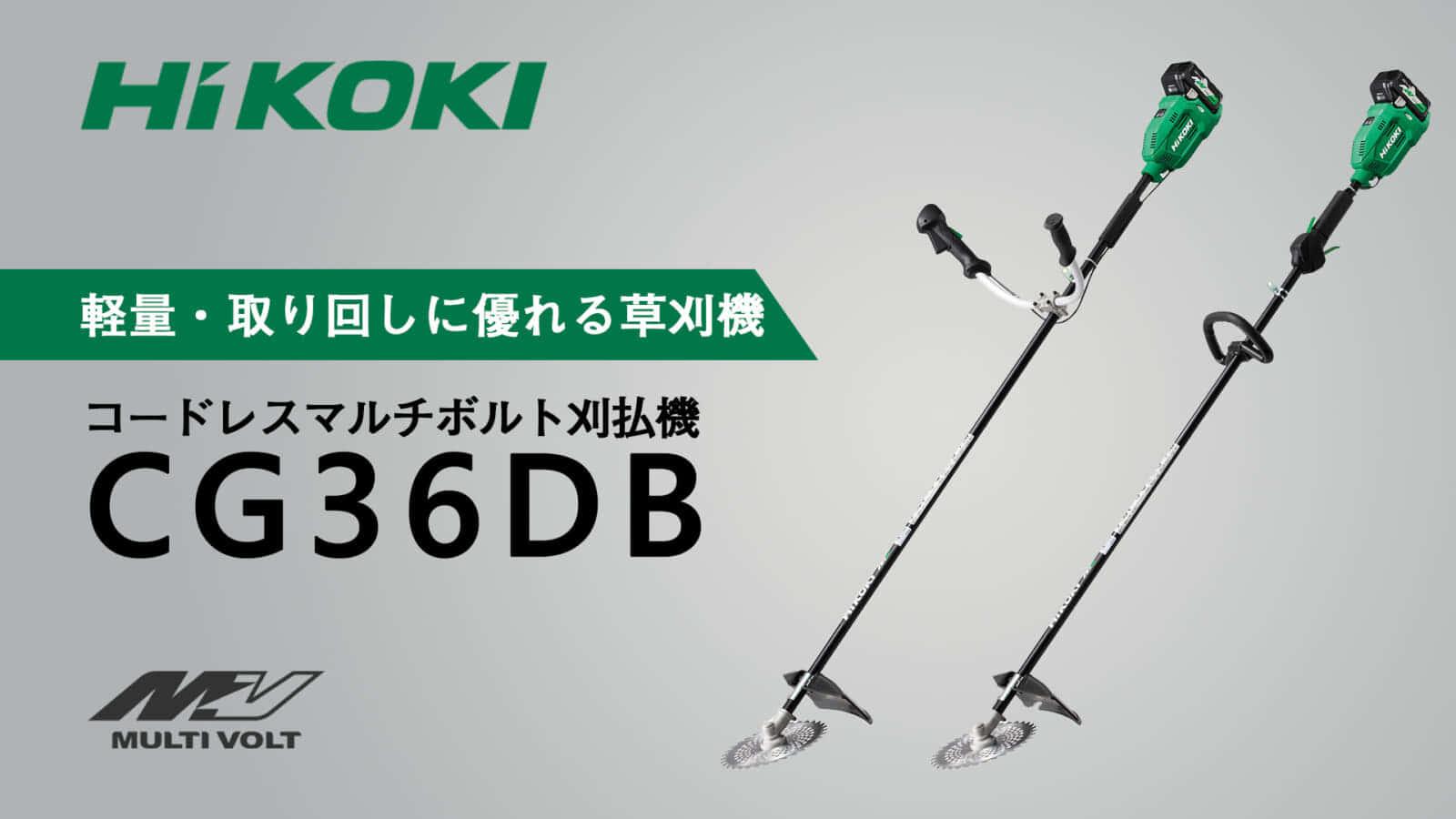 HiKOKI CG36DBコードレス刈払機を発売、充電式トップクラスの軽さ