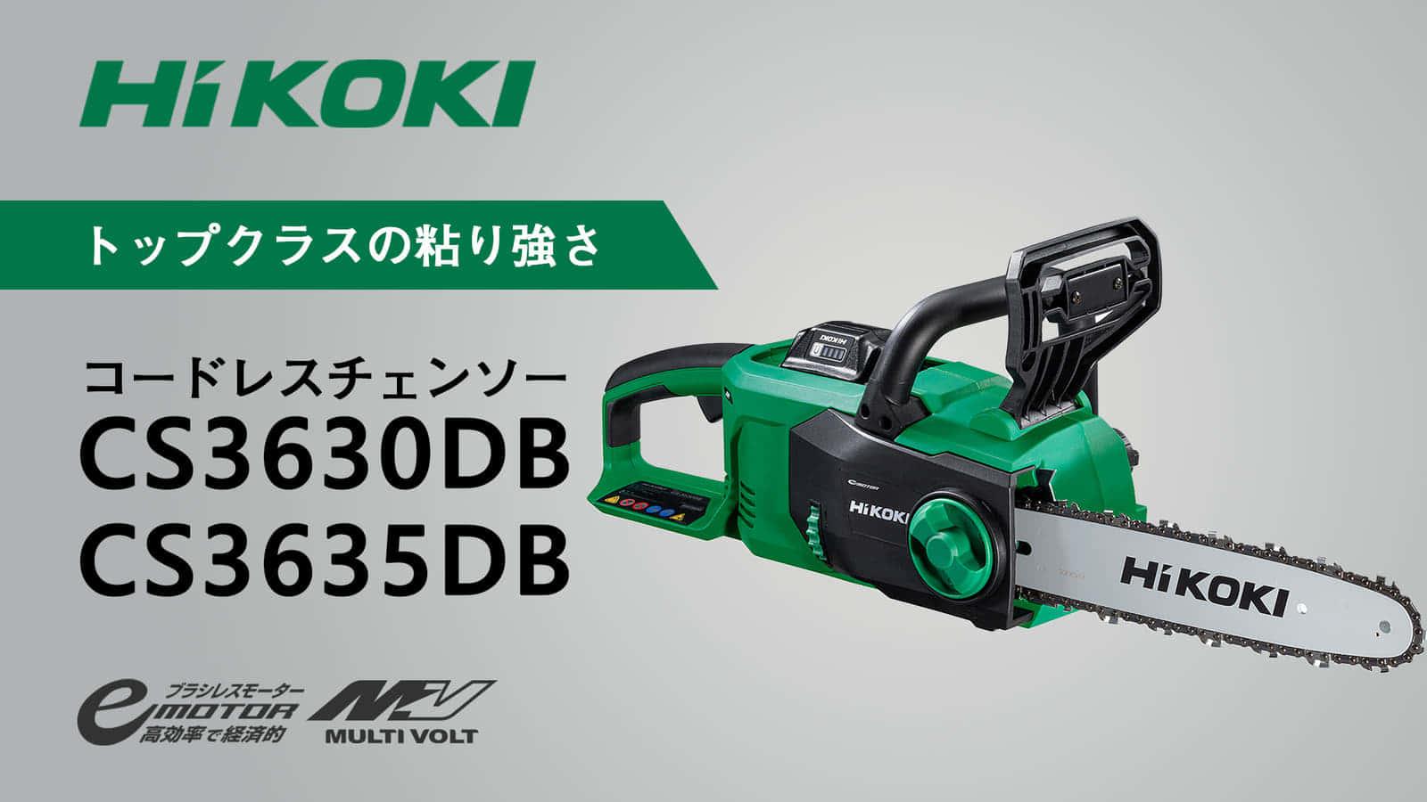 HiKOKI CS3630DB/CS3635DB コードレスチェンソーを発売