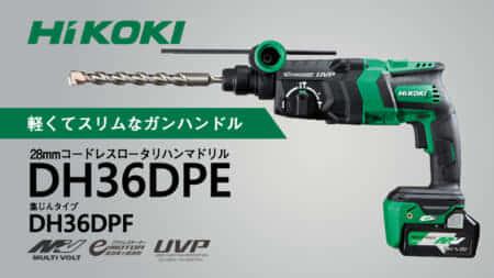 HiKOKI DH36DPE 28mmコードレスロータリハンマドリル、軽くてスリムなガンハンドル仕様