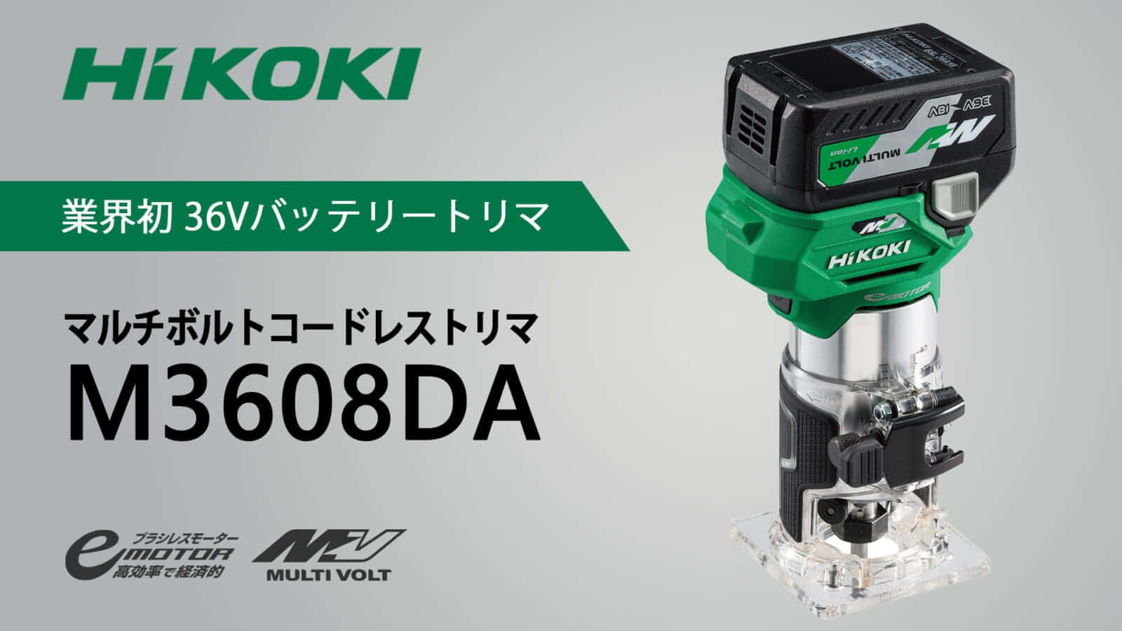 HiKOKI M3608DA コードレストリマを発売、業界初の36Vトリマ