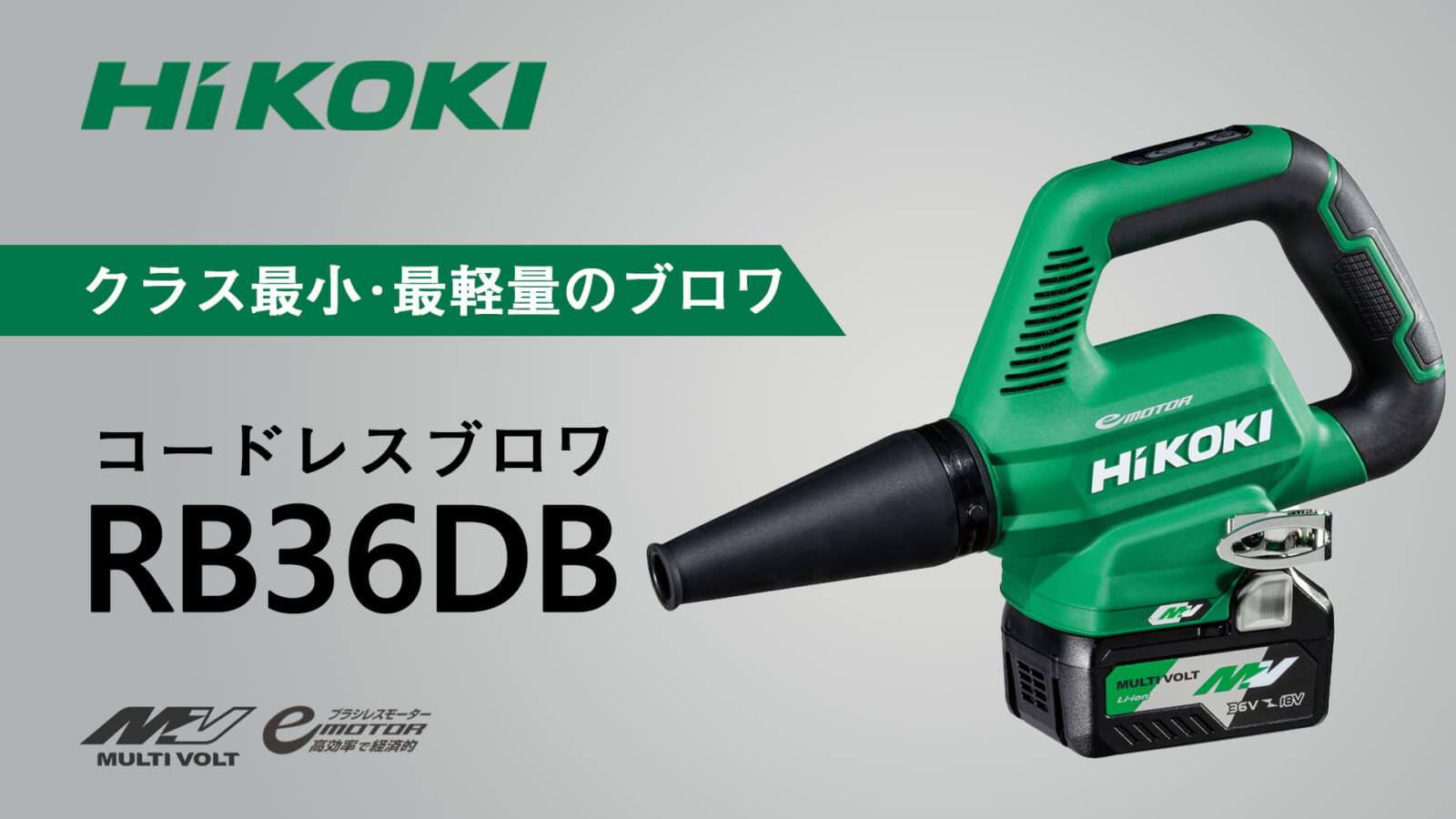 HiKOKI RB36DB コードレスブロワ発売、業界最小のコンパクトブロワ