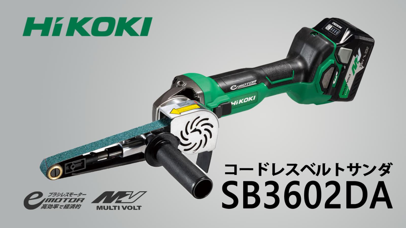 HiKOKI SB3602DA コードレスベルトサンダを発売