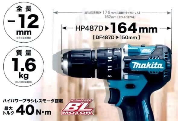マキタ makita DF487D HP487D