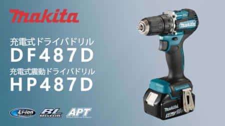 マキタ ドライバドリルDF487D/震動ドライバドリルHP487Dを発売、軽量1.6kgのコンパクトモデル