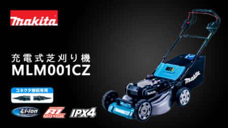 マキタ MLM001CZ 充電式芝刈機を発売、1充電で2,000坪の芝刈り作業に対応