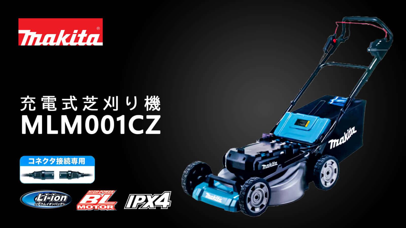 芝 刈り 機 マキタ マキタ電動草刈り機のおすすめ機種と選び方のポイント【2020年版】