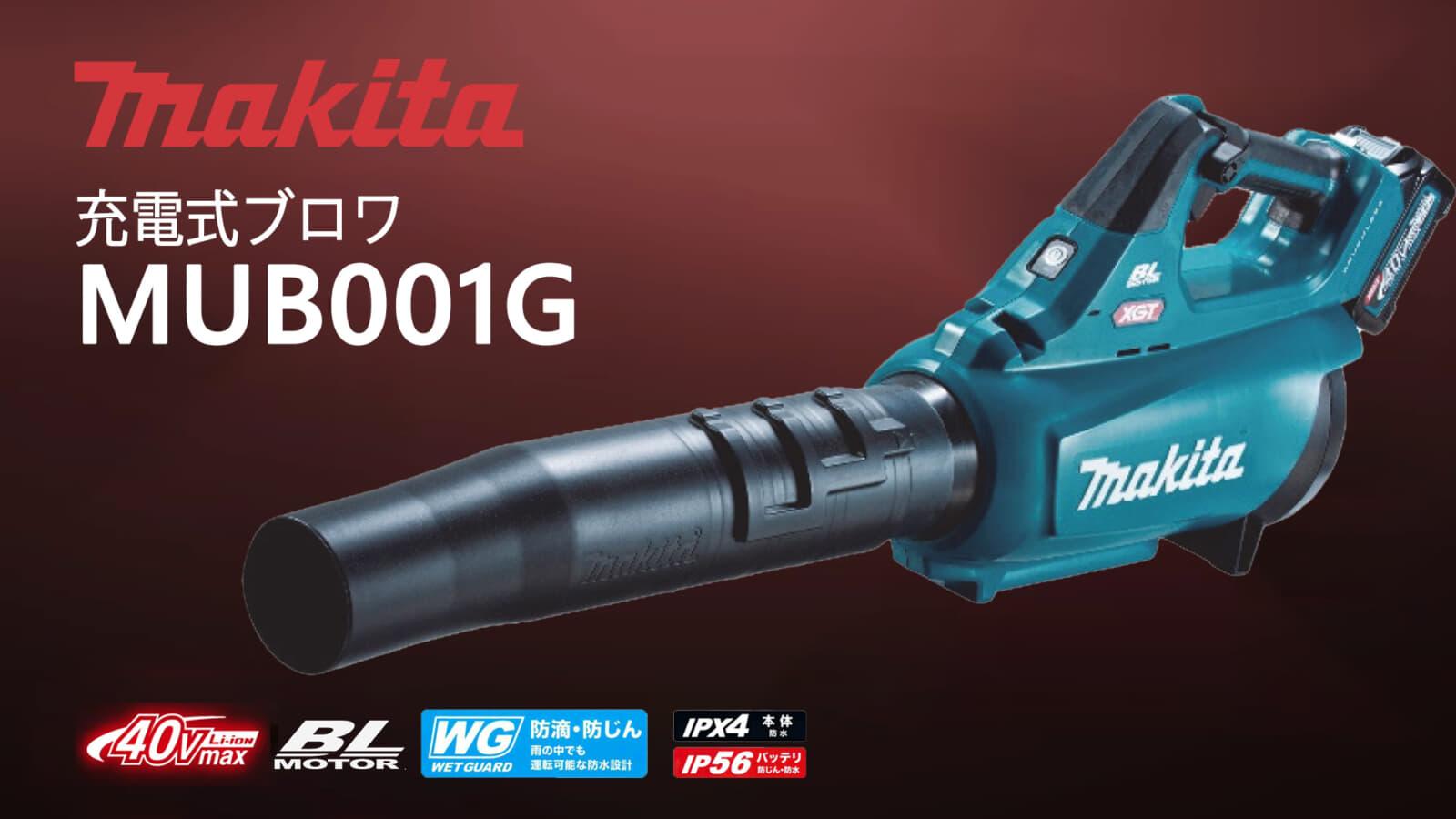 マキタ MUB001G 充電式ブロワが発売、40Vmaxバッテリーでエンジン28mLクラス