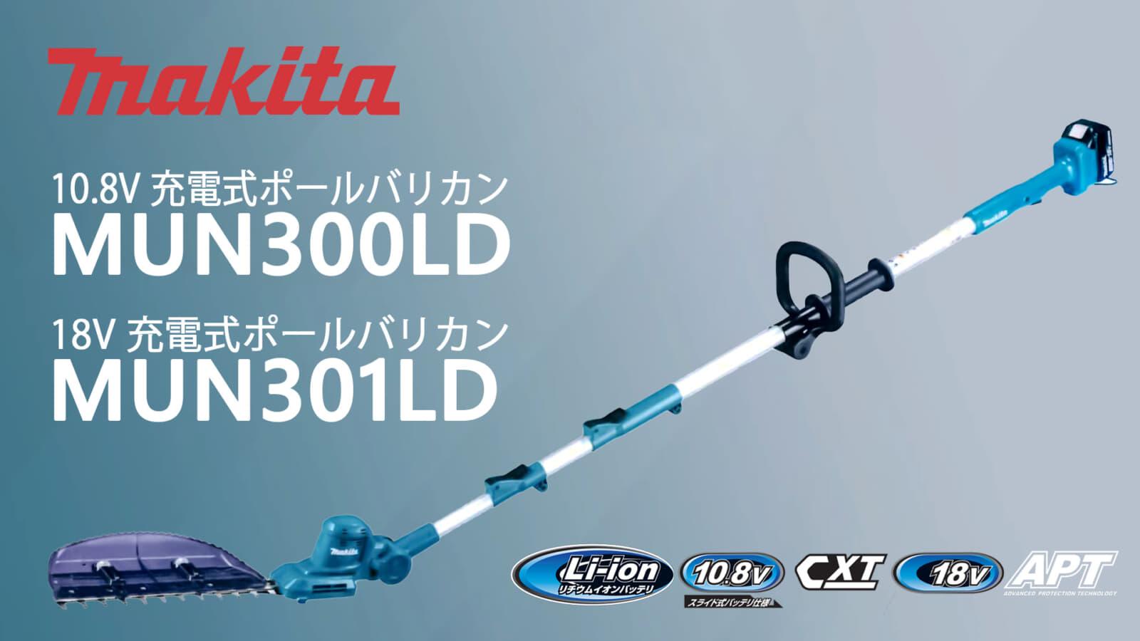 マキタ MUN300LD/MUN301LD 充電式ポールバリカンを発売、最大4mまで届く剪定バリカン
