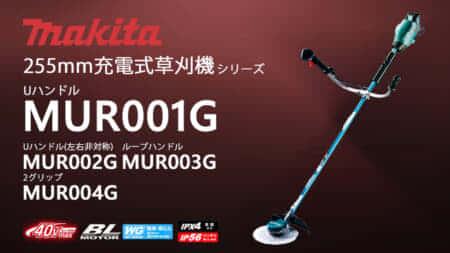 マキタ MUR001G 40Vmax充電式草刈機シリーズを展開、25mLエンジン相当の使用感