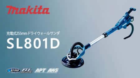 マキタ SL801D 225mmドライウォールサンダ を発売、97%の集じん率を達成
