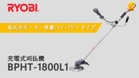RYOBI BK-2350 充電式刈払機を発売、18V高出力モーター搭載ハイパワーモデル