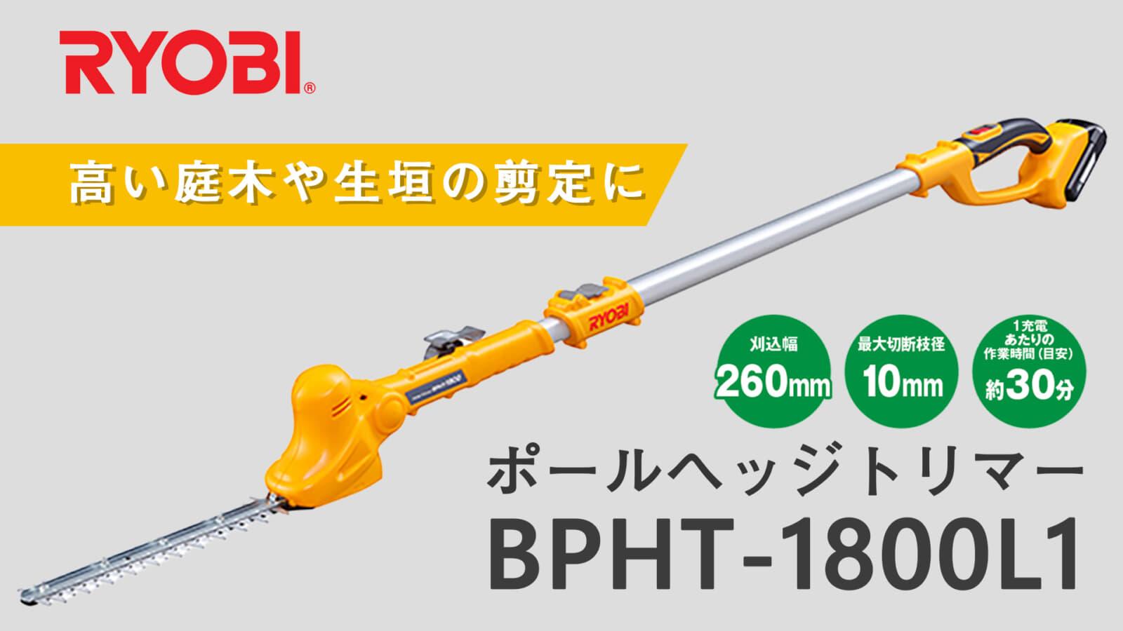 RYOBI BPHT-1800L1 充電式ポールヘッジトリマーを発売、伸縮式ポールと前後120°可動する首振りヘッド