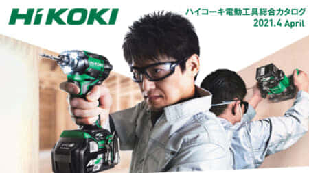 HiKOKI 2021年春 総合カタログの新製品予告をチェック