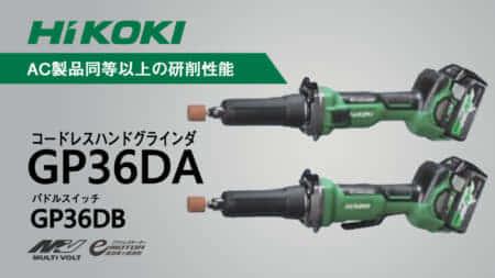 HiKOKI GP36DA 36Vコードレスハンドグラインダを発売、電源コード式を超えるパワフル切削