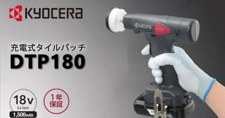 京セラ DTP180 充電式タイルパッチを発売、リチウムイオン初のタイル張り工具