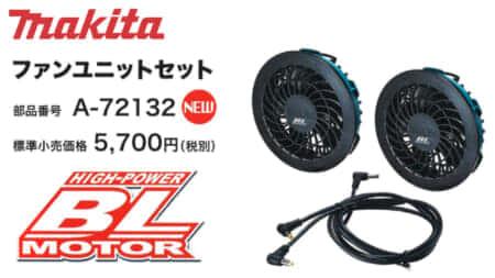 マキタ2021年モデル ファンジャケット/ベスト ファンユニット接続解説