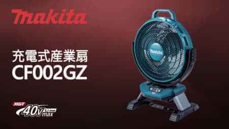 マキタ CF002GZ 充電式産業扇が発売、コードレスの大型ファンが登場