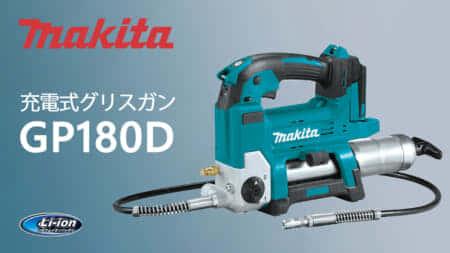 マキタ GP180D 充電式グリスガンを発売、充電式国内最高の吐出力