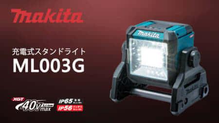 マキタ ML003G 充電式スタンドライト、40Vmaxシリーズ初の投光器