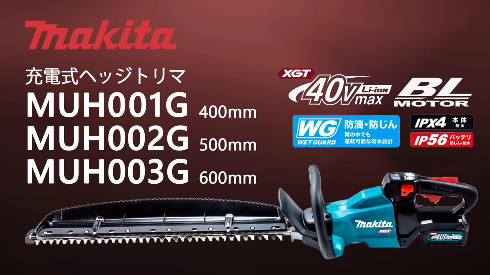 マキタ MUH001G 充電式ヘッジトリマシリーズを発売、40Vmaxシリーズ初のヘッジトリマ