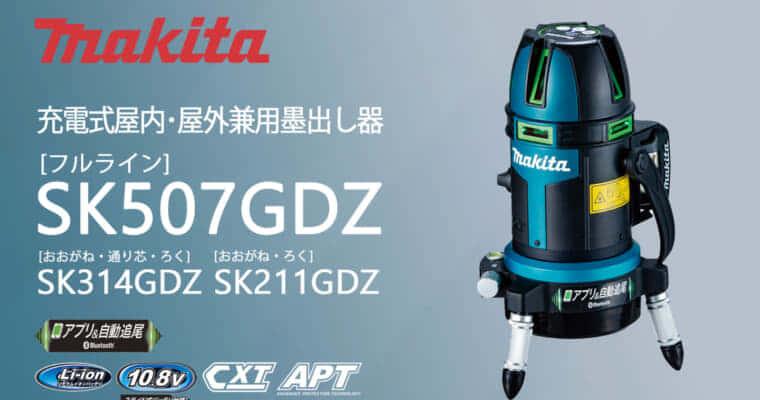 マキタ SK507DGZ 充電式屋内・屋外兼用墨出し器を発売、スマホアプリで省力化