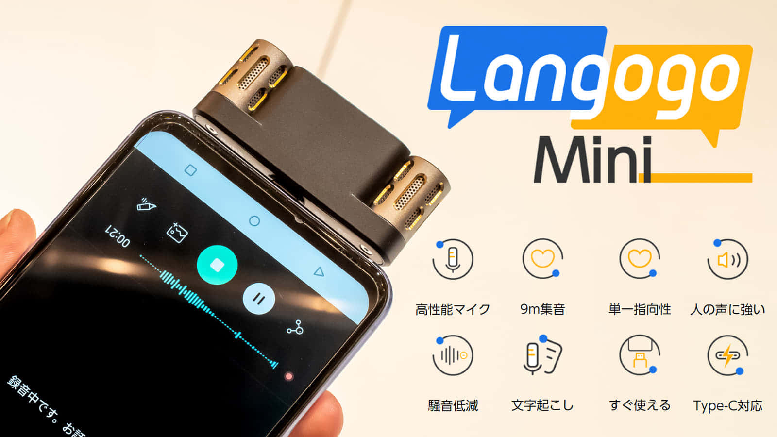 4in1スマートツール Langogo Miniレビュー、録音+文字起こし+議事録+翻訳に使えるスマートデバイス