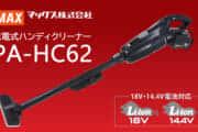 マックス PJ-HC62 充電式ハンディクリーナー発売、低騒音70dB