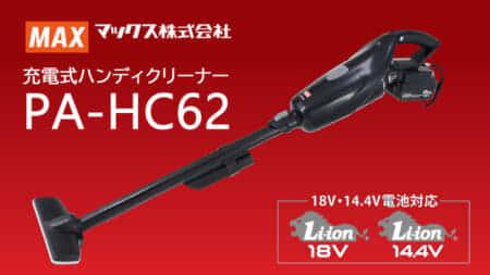 マックス PJ-HC62 充電式ハンディクリーナーを発売、低騒音70dBの静音クリーナー