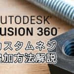 【Fusion360】ユーザー定義のネジプロファイルを作る方法