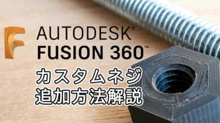 Fusion360でユーザー定義のネジプロファイルを作る方法