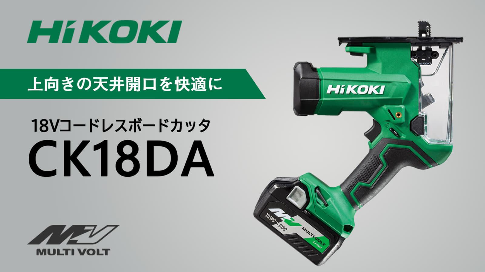 HiKOKI CK18DA コードレスボードカッタを発売、上向き作業に最適なガン形状タイプ