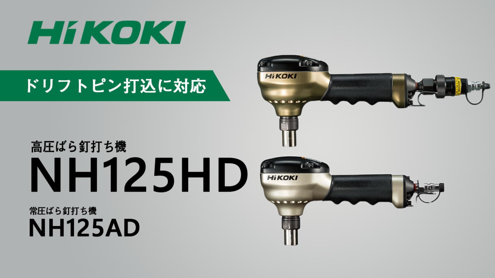 HiKOKI NH125HD ばら釘打ち機を発売、業界初のドリフトピン工法対応モデル