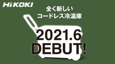 HiKOKI 新型コードレス冷温庫を発表、6月販売を予定