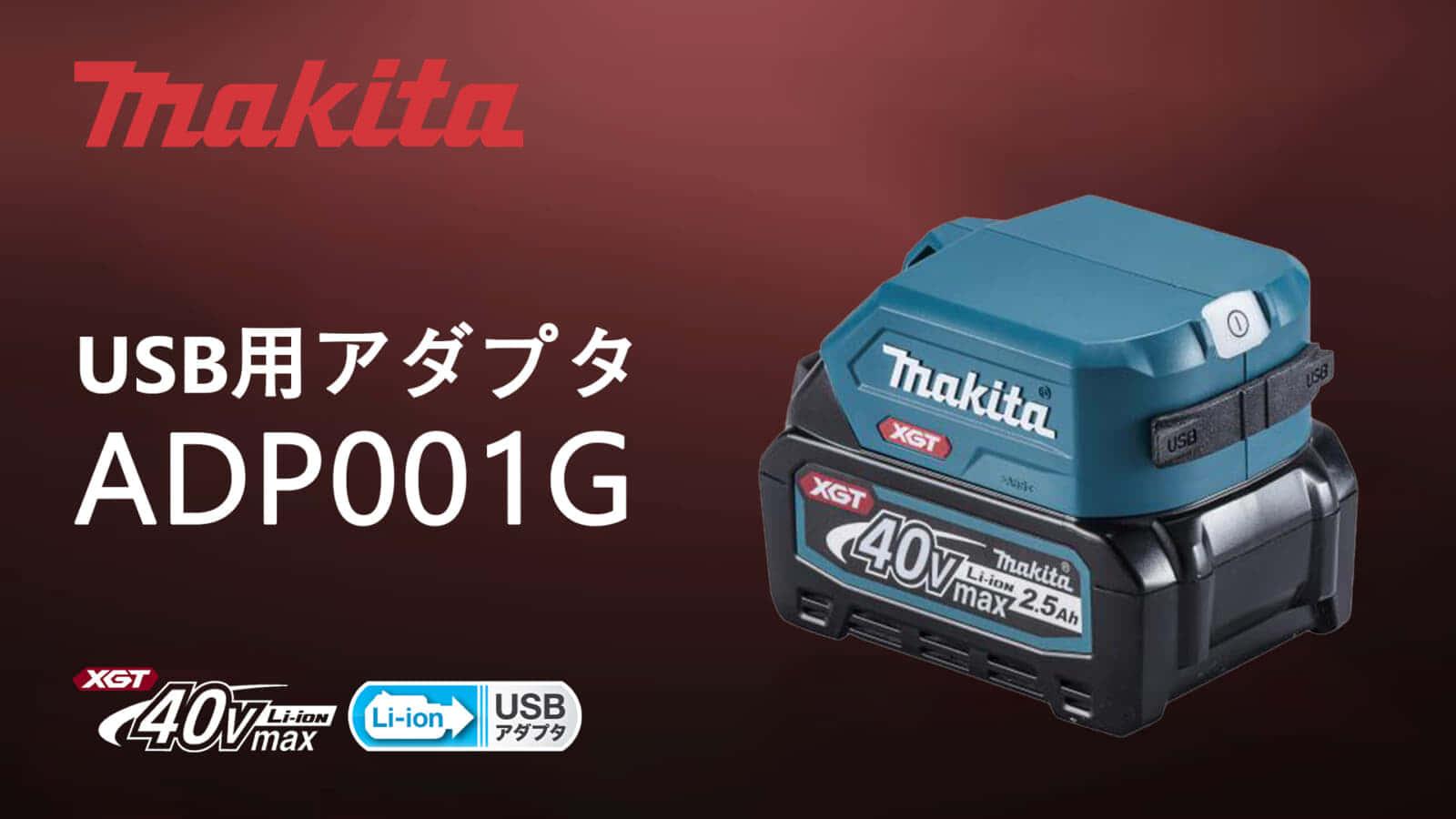 マキタ ADP001G USBアダプタ、40Vmaxバッテリー対応