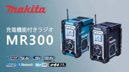 マキタ MR300 充電機能付ラジオを発売、10.8~18Vバッテリ充電に対応