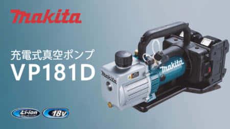 マキタ VP181D 充電式真空ポンプを発売、2ステージ方式を搭載